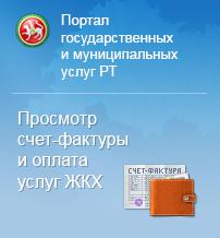 Государственные услуги в Республике Татарстан